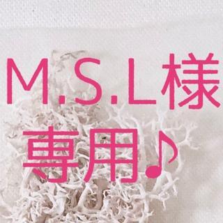 M.S.L様 専用ページです♪(各種パーツ)