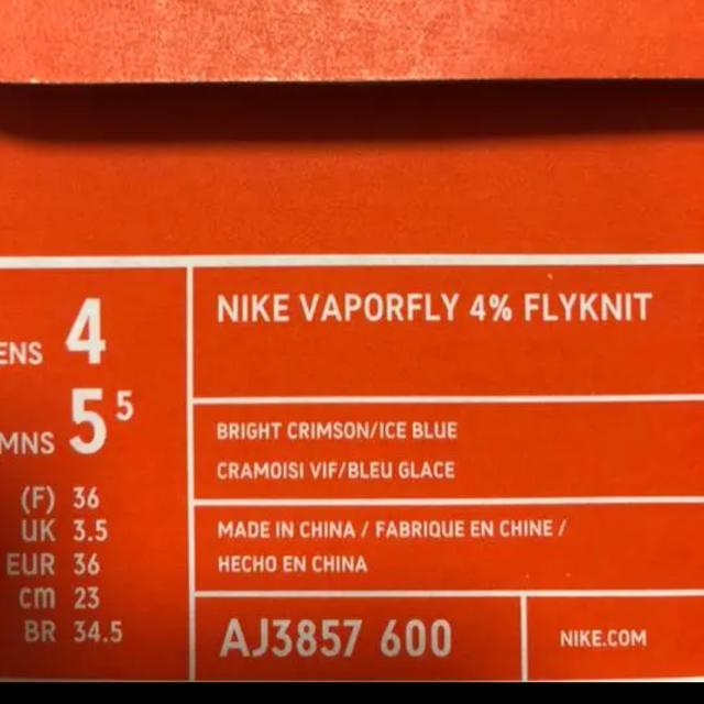 NIKE(ナイキ)のNIKE ナイキ ヴェイパーフライ 4% フライニット 駅伝パック スポーツ/アウトドアのスポーツ/アウトドア その他(陸上競技)の商品写真