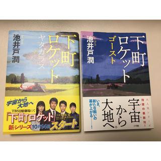 ショウガクカン(小学館)の下町ロケット ヤタガラス ゴースト 2冊セット(文学/小説)