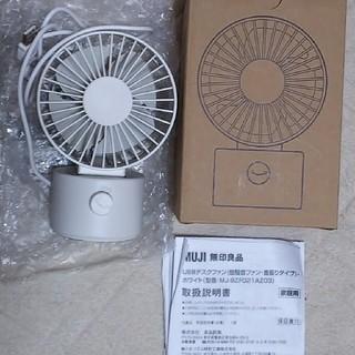 MUJI (無印良品) - USBディスクファン