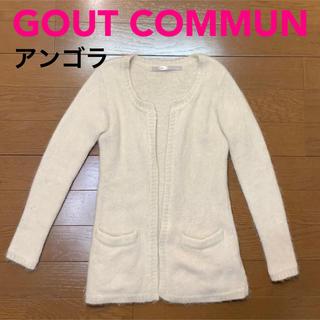 グーコミューン(GOUT COMMUN)のグーコミューン アンゴラニット(ニット/セーター)