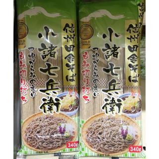 信州田舎そば  小諸七兵衛 2袋(麺類)