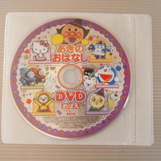 アンパンマン(アンパンマン)のめばえ DVD(キッズ/ファミリー)
