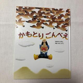 キンノホシシャ(金の星社)のかもとりごんべえ 日本むかしばなし いもとようこ 金の星社(絵本/児童書)
