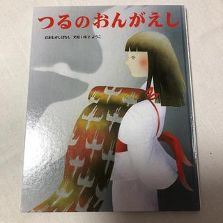 キンノホシシャ(金の星社)のつるのおんがえし 日本むかしばなし いもとようこ 金の星社(絵本/児童書)