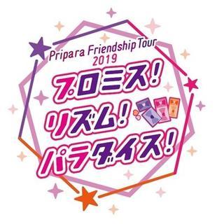 プリパラ ライブツアー 2/10(日) 昼公演 チケット(声優/アニメ)
