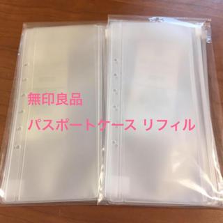 ムジルシリョウヒン(MUJI (無印良品))の無印良品 パスポートケース用 リフィールクリアポケット 2セット(ファイル/バインダー)