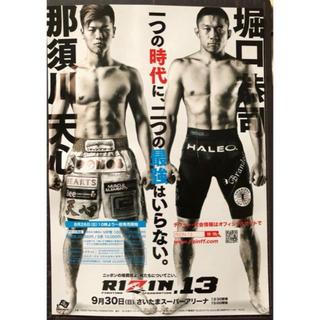 ●非売品●   RIZIN.13   フライヤー(格闘技/プロレス)