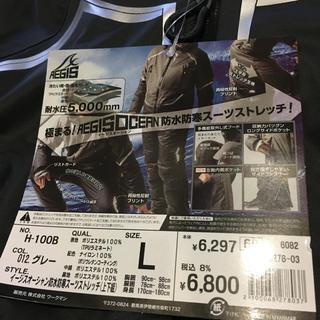 新品☆2018年 イージス オーシャン☆防水防寒スーツ 上下セット Lサイズ(ウエア)