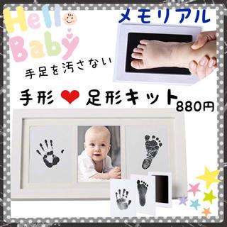 赤ちゃん♡手形・足形キット  汚さず使えるスタンプ・スタンプ台紙セット(手形/足形)