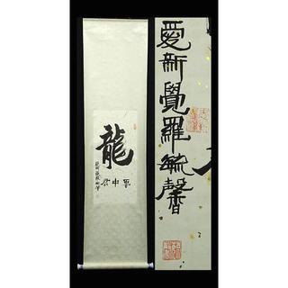 掛軸 愛新覚羅 毓馨『龍』中国書 紙本 掛け軸 p122016(書)