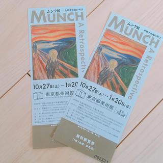 ムンク展チケット2枚(美術館/博物館)