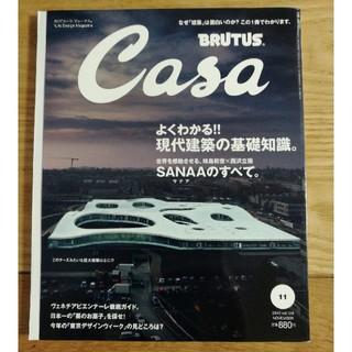 ブルータス BRUTUS  2010年 11月号(アート/エンタメ/ホビー)