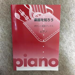 ポケット音楽ブックス 楽器を知ろう ピアノ(ピアノ)