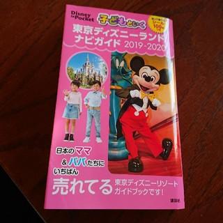 ディズニー(Disney)の子どもといく 東京ディズニーランド ナビガイド(地図/旅行ガイド)