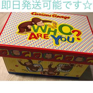 おさるのジョージ おもちゃ 収納 箱 お菓子つき(収納/チェスト)