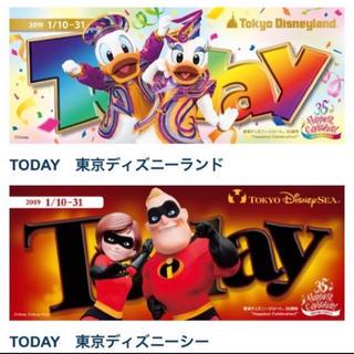 ディズニー(Disney)の1月10日以降 Today (印刷物)