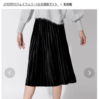 ジェイフェリー(J.FERRY)の新品・未使用!J.FERRY ベロアプリーツスカート(ひざ丈スカート)