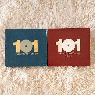 ベストクラシック 101 CD どこかで聴いたクラシック&バイオリン セット(クラシック)