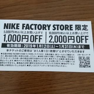 ナイキ(NIKE)のNIKE クーポン券(ショッピング)