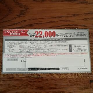 au クーポン 最大22000円 銀(その他)