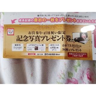 キタムラ(Kitamura)の記念写真 無料券(お宮参り用品)