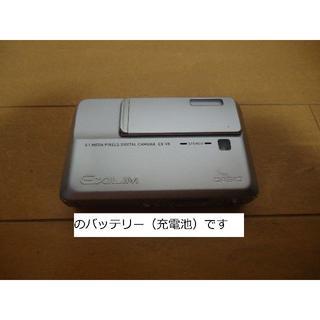 カシオ(CASIO)の(専用ページ)カシオ CASIO デジタルカメラ EX-V8のバッテリー(コンパクトデジタルカメラ)