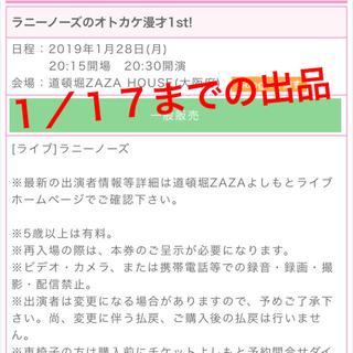1/28✴︎ラニーノーズ のオトカケ漫才1st✴︎チケット1枚✴︎(お笑い)