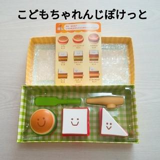ガッケン(学研)の【こどもちゃれんじぽけっと】なにはさむ?いろかたち サンドイッチやさんセット♡(知育玩具)