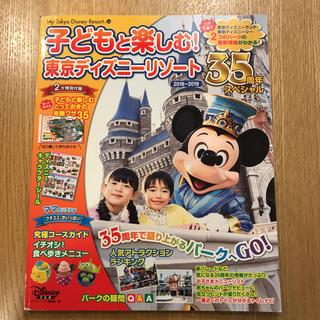 ディズニー(Disney)の子どもと楽しむ!東京ディズニーリゾート (地図/旅行ガイド)