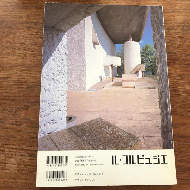 ル・コルビュジエ : 建築・家具・人間・旅の全記録 エンタメ/ホビーの本(アート/エンタメ)の商品写真