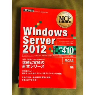 ショウエイシャ(翔泳社)のMCP MCSA 70-410 赤本(資格/検定)