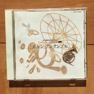 CD ホルン・アンサンブル(クラシック)