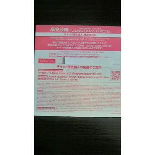 早見沙織 JUNCTION チケット優先購入 抽選申込券(声優/アニメ)