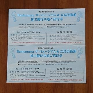 ロマンティックロシア展  2枚  Bunkamura ザ-ミュージアム(美術館/博物館)