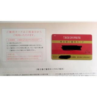 タカシマヤ(髙島屋)の高島屋株主優待券(ショッピング)