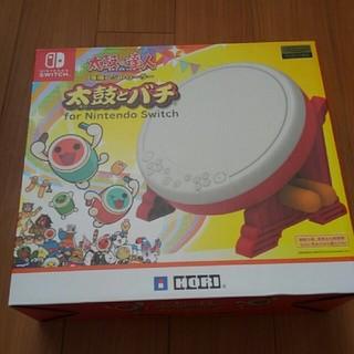 ニンテンドースイッチ(Nintendo Switch)の太鼓の達人太鼓とバチセット(その他)