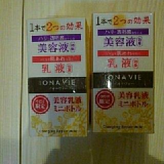 イオナ(IONA)のイオナヴィー美容液乳液2個(乳液 / ミルク)
