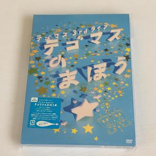 テゴマス(テゴマス)のテゴマス 3rdライブ テゴマスのまほう 初回盤DVD(ミュージック)