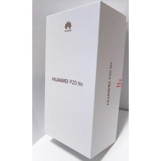 アンドロイド(ANDROID)の★新品★ HUAWEI P20 lite ミッドナイトブラック SIMフリー(スマートフォン本体)