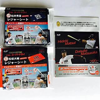 アサヒ(アサヒ)の松井秀喜・松坂大輔 DVD&レジャーシート(スポーツ選手)