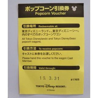 ディズニー(Disney)のディズニー ポップコーン引換券 1枚 送料無料 ポイントやクーポン消化に!(遊園地/テーマパーク)