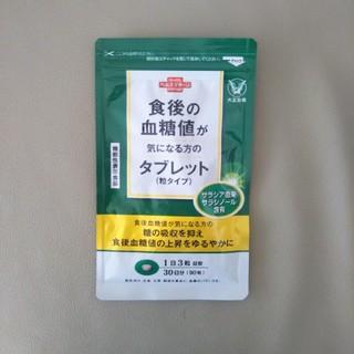 タイショウセイヤク(大正製薬)の大正製薬 食後の血糖値が気になる方のタブレット(青汁/ケール加工食品 )
