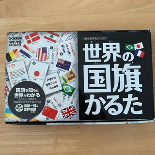 ガッケン(学研)の世界の国旗かるた(知育玩具)