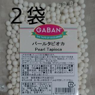 ギャバン(GABAN)のパールタピオカ 100g × 2袋(菓子/デザート)