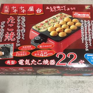 たこ焼き器 ヤキヤキ屋台 22(たこ焼き機)