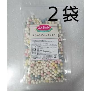 ギャバン(GABAN)のカラータピオカミックス 100g × 2袋(菓子/デザート)