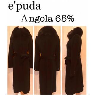 未使用品❣️アンゴラ65% epuda  イプダ フォックスファーアンゴラコート