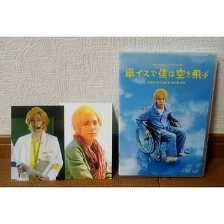 アラシ(嵐)の嵐 二宮和也「車イズで僕は空を飛ぶ」 DVD+おまけ(TVドラマ)