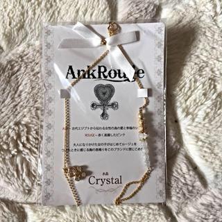 アンクルージュ(Ank Rouge)のアンク☆ブレスレット(クリスタル)(ブレスレット/バングル)